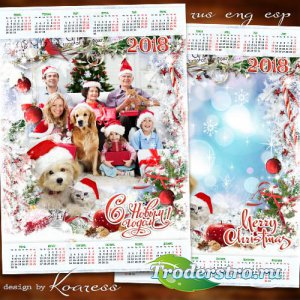 Праздничный календарь-фоторамка на 2018 год с Собакой - Пусть этот зимний и ...