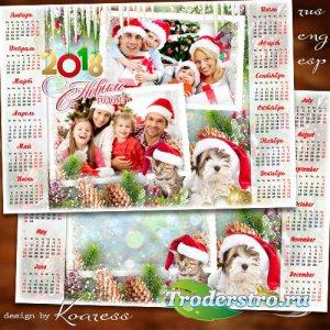Календарь с рамкой для фотошопа на 2018 год с Собакой - Все, и взрослые, и  ...