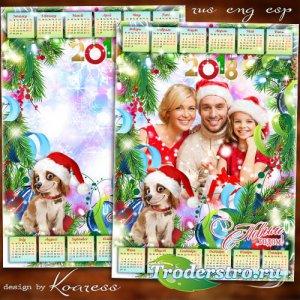 Календарь с рамкой для фотошопа на 2018 год с Собакой - Желаем, чтоб Собака ...