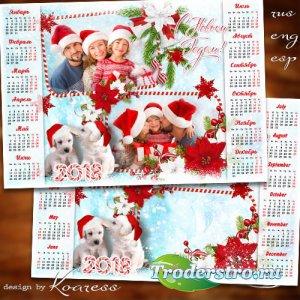 Праздничный календарь-фоторамка на 2018 год с Собакой - Пусть этот год удач ...