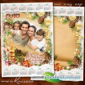 Праздничный календарь-рамка на 2018 год - Пускай вам этот Новый Год успех и ...