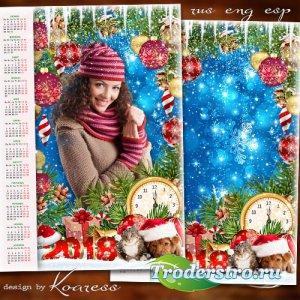 Календарь с рамкой для фото на 2018 год с Собакой - Под бой курантов загада ...