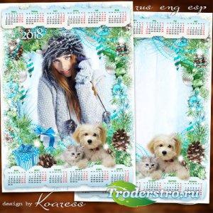 Праздничный календарь-фоторамка на 2018 год с Собакой - Пусть рядом будут в ...