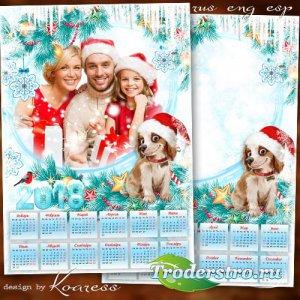 Праздничный календарь-фоторамка на 2018 год с Собакой - Пусть удачным непре ...