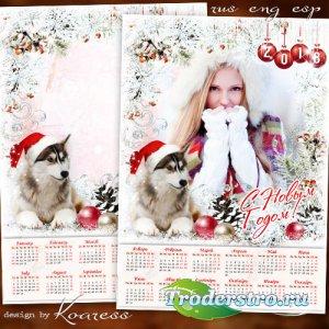 Праздничный календарь на 2018 год с Собакой - Пусть снежный этот праздник и ...