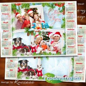 Праздничный календарь на 2018 год с Собаками - Новый год мы отмечаем дружно ...