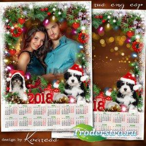 Праздничный календарь-фоторамка на 2018 год с Собакой - Пусть Новый Год теп ...