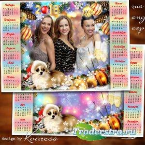 Календарь с рамкой для фото на 2018 год с Собакой - Пусть Новый Год нам при ...