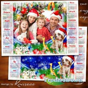 Праздничный календарь на 2018 год с Собакой - Наш любимый праздник дарит на ...
