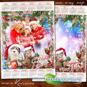 Праздничный календарь на 2018 год с Собакой - С праздником сердечно поздрав ...
