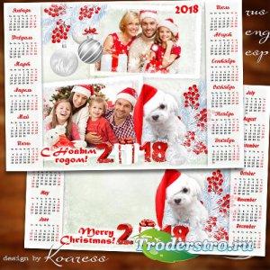 Календарь с фоторамкой на 2018 год с Собакой - Добрый праздник в белом сере ...