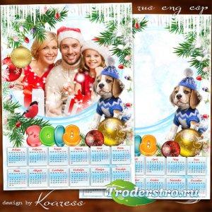 Праздничный календарь на 2018 год с Собакой - Пусть в жизнь войдет светлая  ...