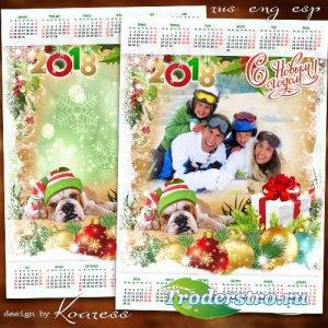 Праздничный календарь-рамка на 2018 год с Собакой - Пускай удача с вами дру ...