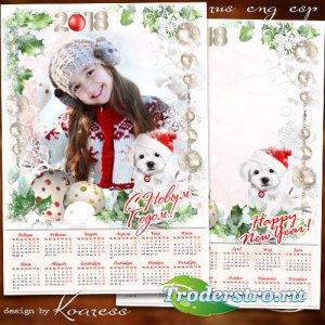 Праздничный календарь на 2018 год с Собакой - Во дворе у нас зима сугробы с ...