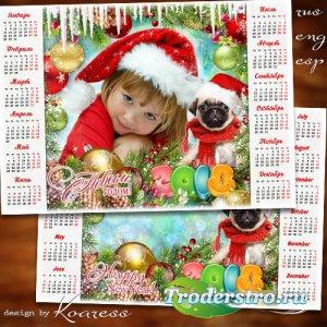 Праздничный календарь-рамка на 2018 год с Собакой - Этот праздник любит каж ...