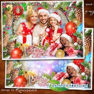 Новогодняя праздничная открытка с рамкой - Пусть все добрые желания исполня ...
