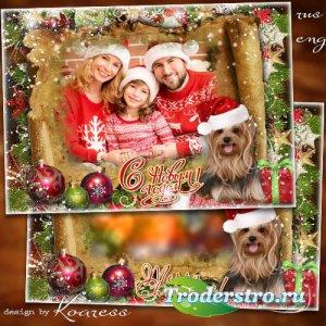 Новогодняя праздничная открытка с фоторамкой - Много радостных хлопот нам п ...