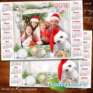 Праздничный календарь на 2018 год с Собакой - Пусть добрым другом станет ве ...