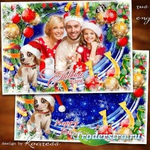 Новогодняя праздничная открытка с рамкой - Пусть новогодней ночью счастье п ...