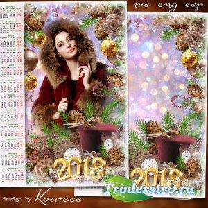 Календарь с рамкой для фотошопа на 2018 год - Спешат минуты, унося прошедши ...