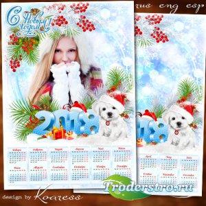 Календарь с рамкой для фото на 2018 год с Собакой - Как много искренних жел ...