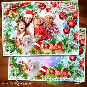 Новогодняя поздравительная открытка-рамка - Пусть будет жизнь чудесной сказ ...