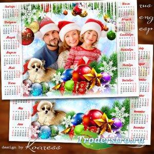 Календарь-рамка на 2018 год с Собакой - С детства этот праздник любим, ждем ...