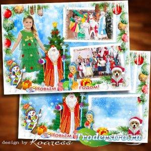 Детская праздничная рамка для новогоднего утренника - Дед Мороз прислал нам ...