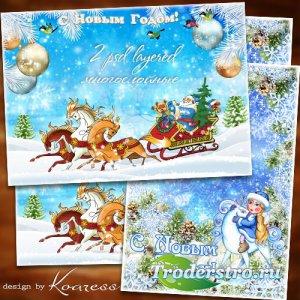 Две новогодние многослойные поздравительные открытки для детей - Мчит на бы ...