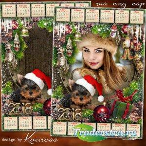 Праздничный календарь на 2018 год с Собакой - Пусть собака принесет счастье ...