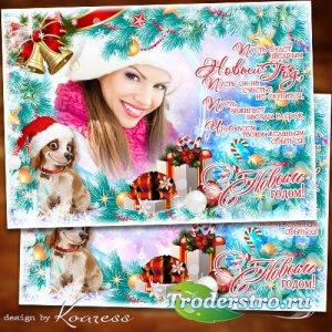 Новогодняя праздничная открытка с рамкой для фото - Пусть будет щедрым Новы ...