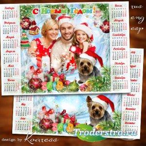 Праздничный календарь на 2018 год с Собакой - Пусть удача к вам придет, хво ...