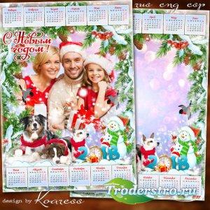Календарь с фоторамкой на 2018 год с Собакой - Пускай надежные друзья идут  ...