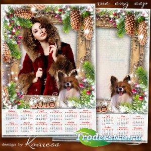 Календарь с рамкой для фотошопа на 2018 год с Собакой - Чародейка зима