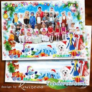 Детская новогодняя рамка для новогоднего утренника - Всем принес в мешке по ...