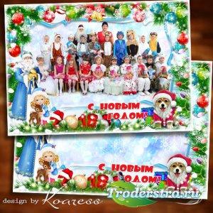 Детская рамка для фото новогоднего утренника в детском саду или начальной ш ...