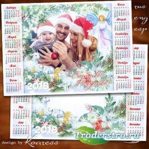 Календарь-рамка для фотошопа на 2018 год - Счастливого Рождества