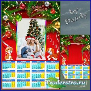 Календарь на 2018 год - Семейный праздник