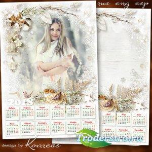 Календарь с рамкой для фото на 2018 год - Нам зима морозная дарит серебро