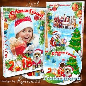 Обложка и задувка для dvd диска с видео новогоднего утренника в детском сад ...