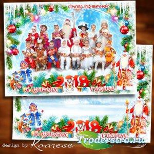 Детская новогодняя рамка для фото с новогоднего утренника в детском саду -  ...
