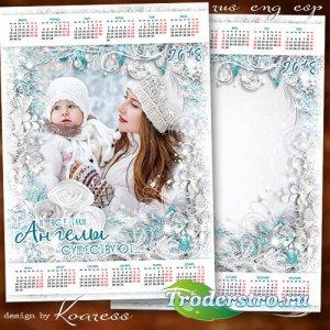 Календарь-фоторамка на 2018 год - И все-таки ангелы существуют