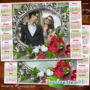 Романтический календарь-рамка на 2018 год - Я словно живу в сказке, когда т ...