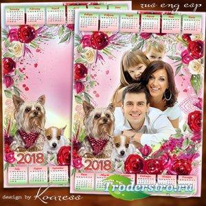 Календарь-рамка на 2018 год с собачками - Они теплом нам согревают душу