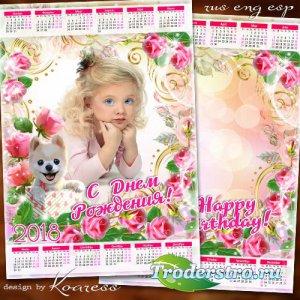 Календарь-фоторамка на 2018 год - С Днем Рождения, принцесса
