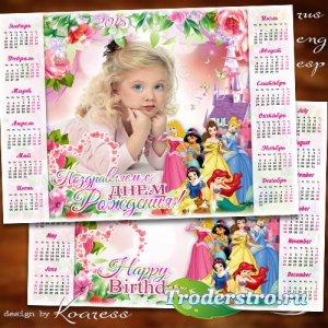 Календарь-рамка на 2018 год с принцессами Диснея - Нашу милую принцессу поз ...