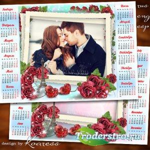 Календарь на 2018 год - Любовь нас окрыляет и ведет
