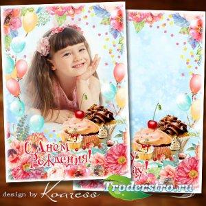 Детская праздничная рамка для фотошопа - С Днем Рождения поздравляем, счаст ...