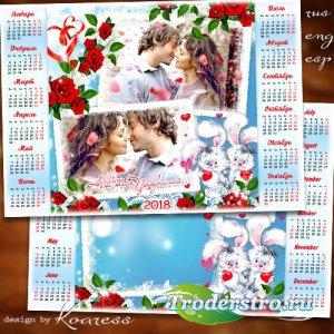 Романтический календарь с фоторамкой на 2018 год для влюбленных - Любовь ка ...