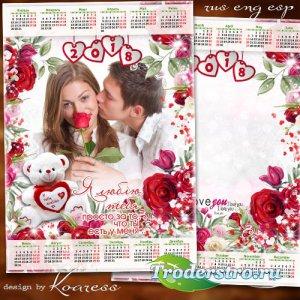 Романтический календарь с рамкой для фотошопа на 2018 год - Любовь дарит кр ...